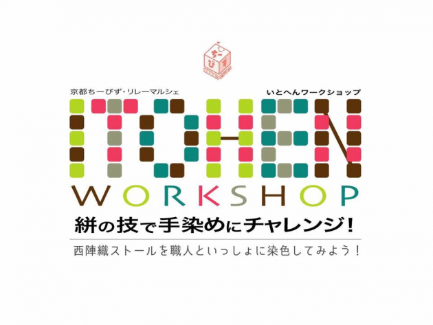 京都ちーびずリレーマルシェ  染色ワークショップのお知らせ