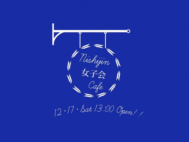 ものづくりトークセッション「Nisijin女子会cafe」のお知らせ