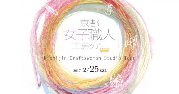 京都女子職人工房ツアー 開催のお知らせ