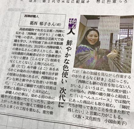 日経新聞に取材いただきました