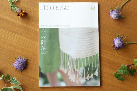 リトルプレス『ito.coto』完成いたしました