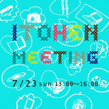 いとへんmeeting@Antenna Cafe 開催します!