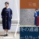 「図鑑」の洋服展を開催します!