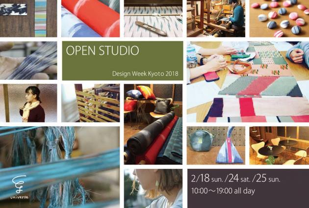 Design Week Kyoto 2018 参加とスタジオ一般公開のお知らせ