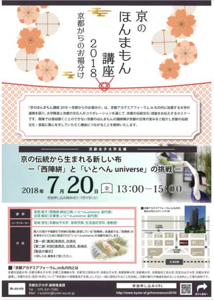 東京で開催される「ほんまもん講座」で、お話いたします