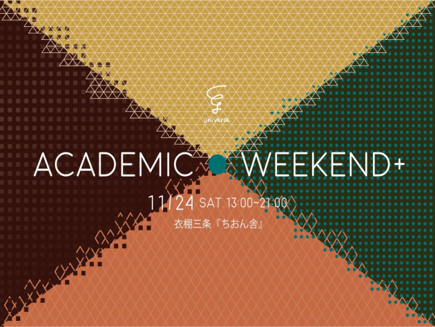 11/24 sat.  イベント「 Academic Weekend+」を開催!