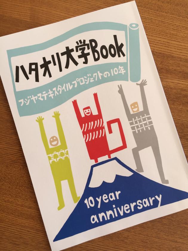【Academic Weekend+】⑤ 大田先生講義参加者様へ「ハタオリ大学book」配布のおしらせ