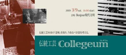 「伝統工芸コレギウム」は、伝統工芸について学び、考えるイベントです