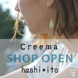 hashi*itoアクセサリーがCreemaデビューします